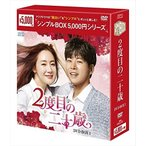 2度目の二十歳 DVD-BOX1 (シンプルBOXシリーズ) OPSDC158-SPO