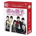 花より男子~Boys Over Flowers DVD-BOX2 (シンプルBOXシリーズ) OPSDC163-SPO