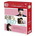 応答せよ 1997 DVD-BOX1 (シンプルBOXシリーズ) OPSDC164-SPO