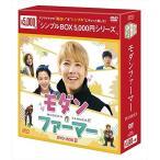 モダン・ファーマー DVD-BOX2 (シンプルBOXシリーズ) OPSDC167-SPO