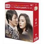 誘惑 (シンプルBOX シリーズ) DVD-BOX1 / チェ・ジウ、クォン・サンウ、パク・ハソン (DVD) OPSDC176-SPO