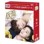 仮面 DVD-BOX2 (シンプルBOXシリーズ) / スエ、チュ・ジフン、ヨン・ジョンフン (DVD) OPSDC181-SPO