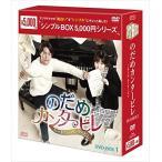 のだめカンタービレ〜ネイル カンタービレ DVD-BOX1(シンプルBOXシリーズ) / チュウォン、シム・ウンギョン、パク・ボゴム、二ノ宮知子 (DVD) OPSDC184-SPO