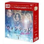 ウォンテッド~彼らの願い~ DVD-BOX1(シンプルBOXシリーズ) OPSDC186-SPO