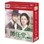 師任堂(サイムダン)、色の日記 (完全版) DVD-BOX2(シンプルBOXシリーズ) OPSDC193-SPO