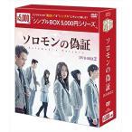 ソロモンの偽証 DVD-BOX2(シンプルBOXシリーズ) OPSDC195-SPO