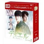 デュエル~愛しき者たち~ DVD-BOX2(シンプルBOXシリーズ)OPSDC199-SPO