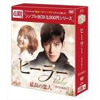 2019.07.02発売 ヒーラー~最高の恋人~ DVD-BOX1(シンプルBOXシリーズ)OPSDC202-SPO