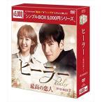 ヒーラー〜最高の恋人〜 DVD-BOX2(シンプルBOXシリーズ)OPSDC203-SPO