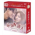 最強配達人~夢みるカップル~ DVD-BOX1(シンプルBOXシリーズ)OPSDC209-SPO