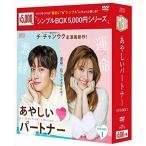 あやしいパートナー -Destiny Lovers-DVD-BOX1 シンプルBOX (DVD) OPSDC232-SPO