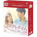 アバウトタイム〜止めたい時間〜 DVD-BOX1 シンプルBOX (DVD) OPSDC241-SPO