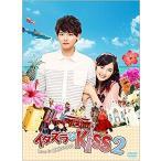 イタズラなKiss2~Love in OKINAWA DVD OPSDS1092-SPO