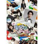 のだめカンタービレ〜ネイル カンタービレ(スペシャル・メイキング)Vol.1 【DVD】 OPSDS1103-SPO