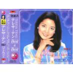 テレサテン Best&Best ポリドール編(CD) / テレサ・テン PBB-1