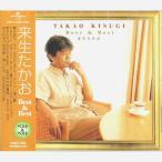 来生たかお Best&Best CD PBB-16