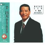 千昌夫 ベスト&ベスト CD PBB-19