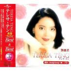 テレサテン 〜香港〜Best&Best (CD)/ テレサ・テン PBB-3