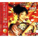 テレサテン 〜中国語全集〜Best&Best (CD)/ テレサ・テン PBB-30