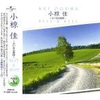 小椋佳 〜大いなる旅路〜 BEST&BEST CD PBB-32