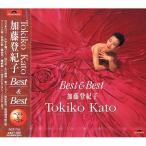加藤登紀子 ベスト&ベストCD PBB-5