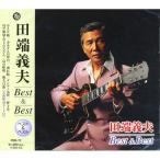 田端義夫 ベスト&ベスト(CD) PBB-72