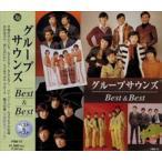 グループサウンズ Best&Best (CD)PBB-73-SS