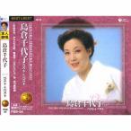 島倉千代子 ベスト&ベストCD PBB-88