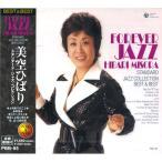 美空ひばり スタンダード・ジャズ・コレクション PBB-95