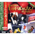 あの頃のヒットポップス! ベスト&ベスト/オムニバス (CD) PBB-97