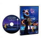 (おまけ付)ラ・ラ・ランド スタンダード・エディション / ライアン・ゴズリング、エマ・ストーン (DVD) PCBE-55709-SK