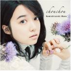 (おまけ付)chouchou / 上白石萌音 (CD) PCCA-4426-SK