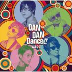 (おまけ付)2019.09.25発売 DAN DAN Dance!!(初回限定盤A) / A.B.C-Z (CDM+DVD) PCCA4856-SK