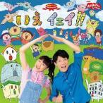 (おまけ付)NHKおかあさんといっしょ 最新ベスト いえ イェイ   PCCG-1369-SK