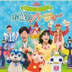 (おまけ付)おかあさんといっしょファミリーコンサート みんなでおどろう♪お城のパーティー / (キッズ) (CD) PCCG-1571-SK
