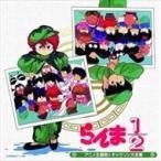 (おまけ付)決定盤「らんま1/2」アニメ主題歌&キャラソン大全集 /(2CD) PCCK-20118 ...