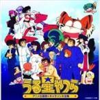 (おまけ付)決定盤「うる星やつら」アニメ主題歌&キャラソン大全集 /(2CD) PCCK-20119-SK