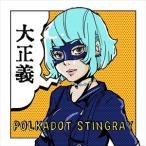 (おまけ付)2017.04.26発売 大正義 / ポルカドットスティングレイ (CD) PDSCD-2-SK