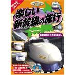 のりものシリーズ『楽しい新幹線の旅行〜新幹線の4つのおはなし』 (DVD) PF-02