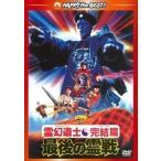 霊幻道士・完結編/最後の霊戦 / (DVD) PHNE300309-HPM