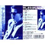 やしきたかじん 東京 (こちらの商品は7曲入CDです!!) (CD) PHC-2011