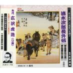 先代 広沢虎造(口演)『清水次郎長伝10/清水港義侠伝』 CD RC-010