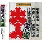 日本の伝統芸能 昭和の演芸 CD RX-383