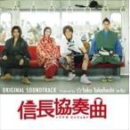 (おまけ付)信長協奏曲 オリジナル・サウンドトラック Produced by ☆Taku Takahashi(m-flo) サントラ(CD)RZCD-59539-SK