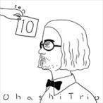 (おまけ付)10 TEN / 大橋トリオ (CD)RZCD-86008-SK