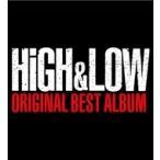 (おまけ付)HiGH & LOW ORIGINAL BEST ALBUM(CD2枚組+スマプラ) / V.A. (2CD) RZCD-86128-SK