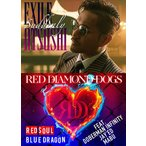 (おまけ付)2018.11.28発売 Suddenly / RED SOUL BLUE DRAGON / EXILE ATSUSHI/RED DIAMOND DOGS  (SingleCD+DVD3枚) RZCD86701-SK