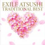 (おまけ付)TRADITIONAL BEST / EXILE ATSUSHI エグザイル (CD) RZCD86818-SK