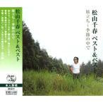 松山千春 旅立ち~季節の中で ベスト&ベスト SBB-309