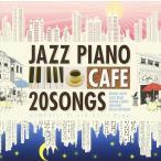 カフェで流れるジャズピアノ20 BEST OF NEW MUSIC~忘れられない恋~ / オムニバス (CD) SCCD-0112-KUR